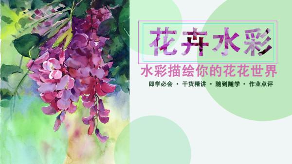 水彩花卉第一期