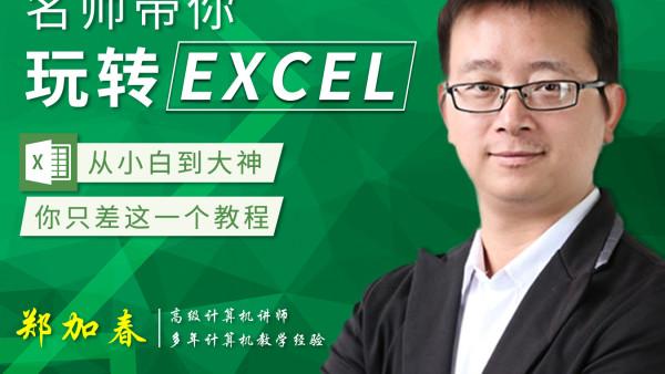 零基础学习EXCEL办公技能