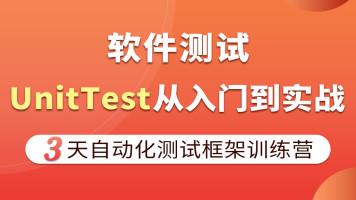 3天自动化测试框架训练营【UnitTest从入门到实战】软件测试_咕泡