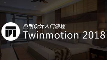 Twinmotion2018照明设计入门教程