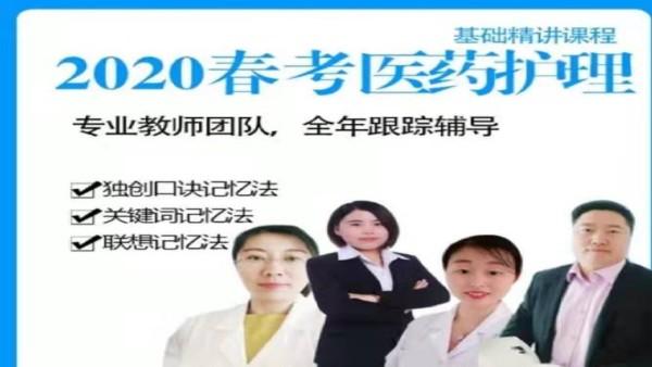 天扬医学春考课堂