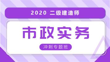 2020二建二级建造师《市政实务》冲刺专题【红蟋蟀教育】