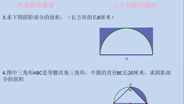 小升初圆与扇形专题,探索弓形面积的求法