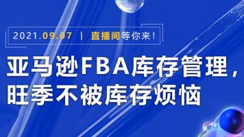 9月7日线上直播|亚马逊FBA库存管理,旺季不被库存烦恼