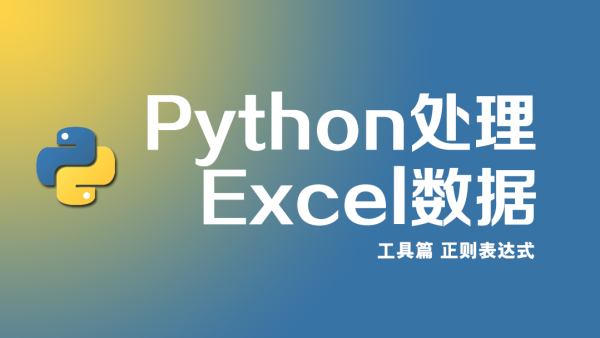 从零基础开始用Python处理Excel数据 - 第3季 正则篇