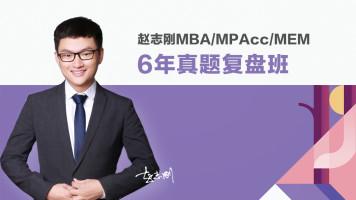 6年真题复盘班2022届赵志刚管综数学(MBA/MPAcc/MEM)