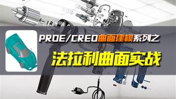 【揭秘】PROE/CREO高级曲面建模之法拉利玩具跑车实战,学完即用