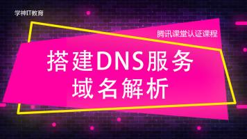 Linux运维架构/云计算/centos7/搭建DNS服务器实现域名解析/学神