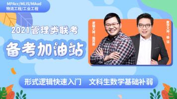 2021管理类联考备考加油站【4.9元双人拼团】