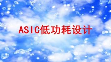 ASIC低功耗设计