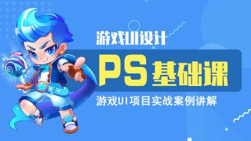 游戏UI设计-PS必修基础课(入门)