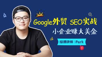 外贸SEO优化推广 Google SEO(谷歌seo) Bing必应 搜索引擎优化
