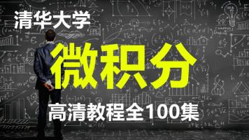 微积分(清华大学,高清教程,总100集)