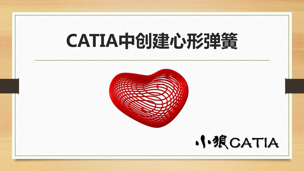 【CATIA那点事儿】如何画一个心形弹簧