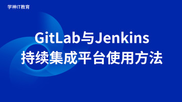 DevOps虚拟化/Linux运维/架构/RHCE/GitLab与Jenkins持续集成平台