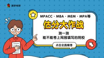 21届管理类联考MPACC/MBA网报前估分大作战