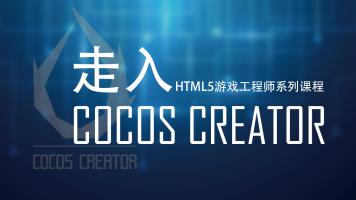 走入COCOS Creator 【H5游戏入门系列课程】