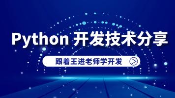 Python开发技术分享