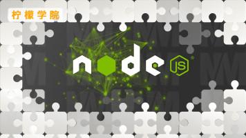 Node.js Web开发实践