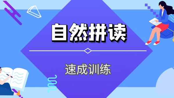 【英语】 自然拼读 入门必备基础课程
