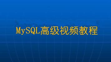 MySQL高级视频教程