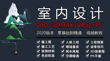 室内设计CAD施工图3DMAX效果图PS平面图片处理2020全系列视频教程