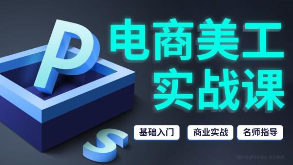 """全新2021""""设计新人""""启航计划-电商美工实战课【设计精选必学】"""