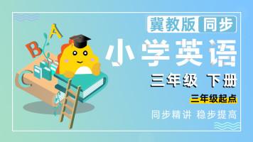 小学英语冀教版三年级下册(三起)同步课堂