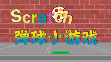 Scratch实战:弹球小游戏(1元课)【沐风老师】