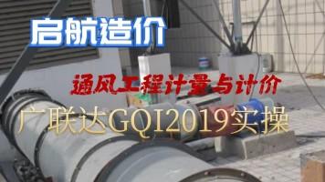 GQI2019通风实操