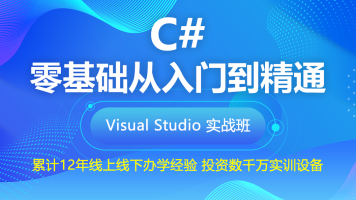 C#-入门到精通