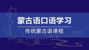 蒙古语口语学习(传统蒙古语日常用语)
