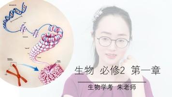 理科邦-高中生物-浙江选考