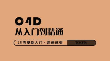 C4D从入门到精通|Cinema 4D