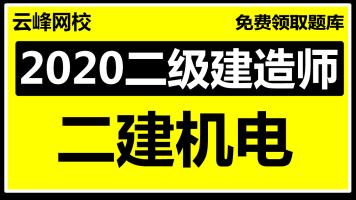 2020云峰二建机电二级建造师机电实务精讲 冲刺 集训 押题