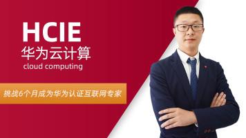 华为云计算HCIE 华为认证网络工程师【SPOTO思博】