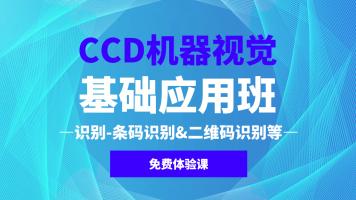 CCD机器视觉基础应用班免费体验课—识别-条码识别、二维码识别等