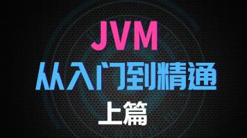 尚硅谷_JVM从入门到精通(持续更新中)