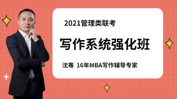 写作强化班-2021管理类联考-研定教育沈骞