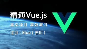 【智能社】直播:精通vue.js —— Part2. 实战开发