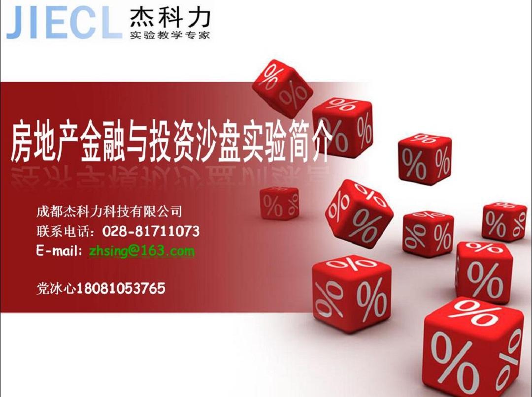 房地产金融与投资模拟实验沙盘简介