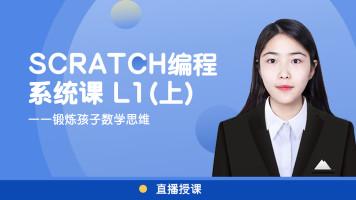 Scratch 编程系统课 L1(上)