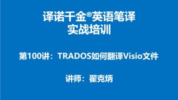 译诺千金英语笔译实战培训第100讲-TRADOS如何翻译Visio文件