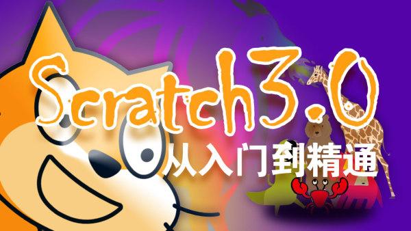 Scratch3从入门到精通(少儿编程)【沐风老师】