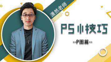 平面设计/PS软件/P图/零基础
