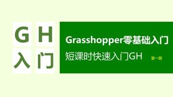 【Grasshopper参数化建模】从零基础到入门