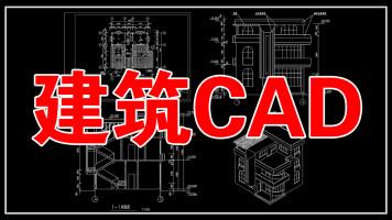 建筑CAD——平、立、剖、三维图纸绘制建筑专业必学的课程