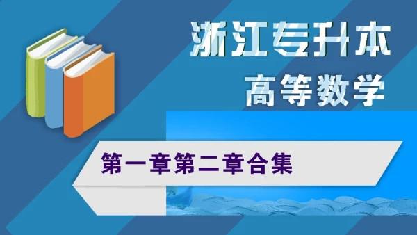 铭远教育 浙江专升本《高等数学》第一章第二章合集