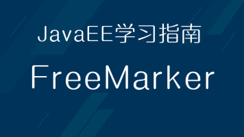 Java学习指南11 FreeMarker篇