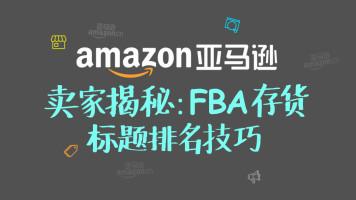 Amazon亚马逊排名要素分析、店铺运营、爆款打造技巧【卖家揭秘】